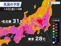 名古屋は31℃と真夏日予想 東京は昨日から10℃も高く昼間は暑い