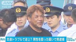 あおり運転の末に暴行か 53歳の男を逮捕