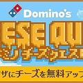 ドミノ・ピザで「チーズ祭り」