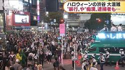 ハロウィーンの渋谷 少年5人を含む9人が逮捕