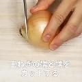 【裏技】玉ねぎの皮を一発でツルンっと剥く方法!