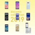 NTTドコモ 2019年夏 新商品