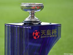 第100回天皇杯が異例の大会方式に!! 9月開幕で「J1・2チームのみ」「J2・J3不参加」