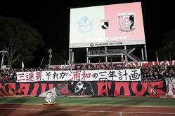 試合前に掲げられた横断幕。サポーターの強いリーグ優勝への想いが伝わる。写真:金子拓弥(サッカーダイジェスト写真部)