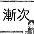 これ読める? 難しいけど読めたらスゴイ漢字5問