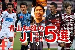 """いよいよJ1再開だ! 青山知雄が選ぶ""""世界""""と""""覚悟""""を持つJ1注目選手5選"""