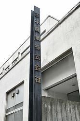 上岡龍太郎が芸能界を引退していなかったら、今頃どんな行動に出ていたのだろうか(写真は吉本興業東京本社)