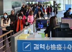 仁川国際空港で入国者の体温測定が行われている=(聯合ニュース)