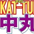 KAT−TUN・中丸雄一