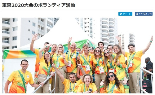 [画像] 交通費・宿泊費支給せず10日以上8時間活動… 東京五輪ボランティア案に批判の声「有償にしろ」