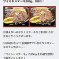 いきステ 限定で200gが税別999円
