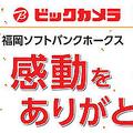 福岡ソフトバンクホークス日本一おめでとう!セール