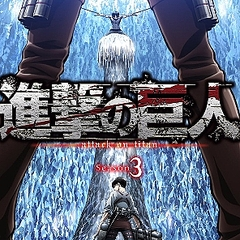 進撃の巨人 Season3が2018年7月から放送に 第2期の劇場公開も決定