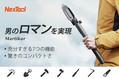 鑫三海、アウトドアに便利なハンマーなど7つの機能を搭載したシャベル「Martikar」を発売