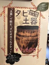 北海道大学から「タピ土器」爆誕!土器で飲むタピオカミルクティーが気になる