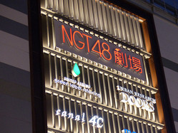 NGT48がSNSを再開 無断でのグループメンバーのフォロー外しは禁止