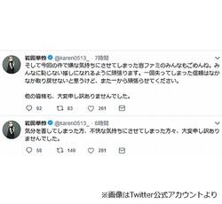 """元AKB岩田華怜が謝罪、""""売り物ぬいぐるみに顔""""写真炎上で"""