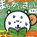 『自分ツッコミくま激ムズまちがいさがし』(ナガノ/日本文芸社)