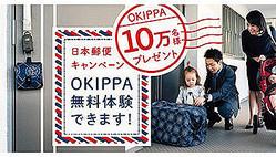 日本郵便が「OKIPPA」を10万個無料配布