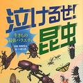 泣けるぜ!昆虫(学研プラス)
