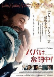 ロマン・デュリスが子どもを強く抱きしめるポスター (C)2018 Iota Production / LFP - Les Films Pelleas / RTBF / Auvergne-Rhone-Alpes Cinema