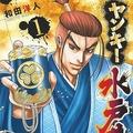 漫画家・和田洋人さん死去 46歳