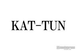 KAT-TUNツアー、15日の大阪公演中止で振替 台風10号の影響
