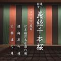 3月に公演予定だった歌舞伎を無料配信「義経千本桜」など全5時間超