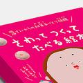 創業300年の和菓子屋が絵本を発表 読んで和菓子作りを体験できる内容
