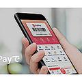 ゆうちょ銀行の新規口座登録とチャージを一時停止したPayPay