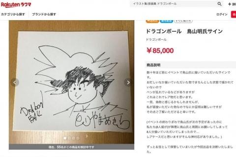 [画像] 鳥山明氏の偽サイン?8万5千円で出品され話題に 過去には詐欺で有罪になったケースも