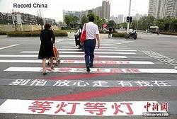 湖北省武漢市東西湖区の花園中路に23日、「待ってくれてありがとう」「私がいるので、安心して渡ってください」「青になるまで待って!」といったフレーズが書かれた横断歩道が登場した。