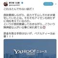 野口健さんもツイッターで怒り