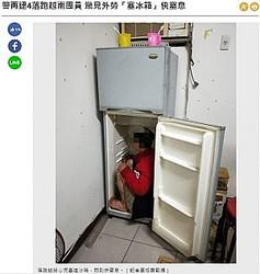 冷蔵庫に隠れた不法滞在の男(画像は『自由時報 2019年1月8日付「警再逮4落跑越南團員 驚見外勞「塞冰箱」快窒息」(黃旭磊翻攝)』のスクリーンショット)