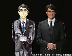 TOKIO松岡昌宏