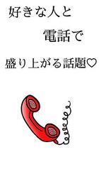 好き な 人 電話 話題