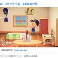 地震対策で「あつ森」活用 東京消防庁の家具配置の動画が話題