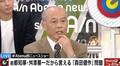 舛添氏、千葉県知事問題に2つの提言 「公用車は無くせ」「知事ではなく、危機管理体制を変えろ」 - AbemaTIMES