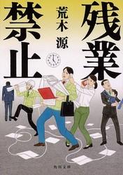 東京オリンピックの需要を見込んで仕様変更!?  妻が上司に電話した理由とは?『残業禁止』�