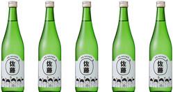 全国の佐藤さんのための日本酒!その名も「佐藤の酒」が新発売
