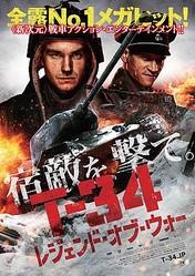 映画『T-34 レジェンド・オブ・ウォー』ポスタービジュアル