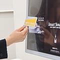 シャープがNFCカードを読み取れるディスプレイを開発 2019年より量産へ