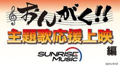 今年の「サンライズフェスティバル」はオンライン開催 主題歌を自宅で楽しむ「うちでうたおう!」9月配信