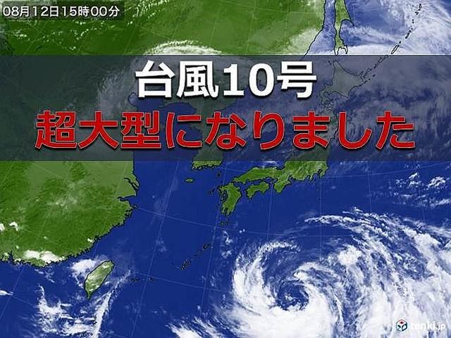 【大悲報】超巨大台風、乃木坂のライブに直撃する模様
