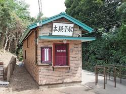 リフォーム後の本銚子駅(画像は銚子電鉄公式サイトより)
