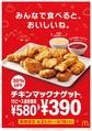 チキンマックナゲット 15ピース390円