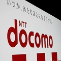 NTTドコモの新料金プラン「ギガホ」「ギガライト」注目点