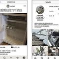 非リア充専用SNSアプリ「unsterclub」