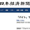 画像は日本経済新聞電子版の2020年10月27日の記事から