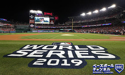 WASHINGTON, DC - OCTOBER 25: A detail of the World Series logo prior to Game Three of the 2019 World Series between the Houston Astros and the Washington Nationals at Nationals Park on October 25, 2019 in Washington, DC. (Photo by Patrick Smith/Getty Images)